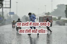 Weather Update: देश के इन राज्यों में तेज गरज-चमक के साथ भारी बारिश की संभावना, येलो अलर्ट हुआ जारी !