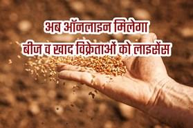 अब कृषि विभाग ऑनलाइन आवेदन करने पर ही देगा खाद एवं बीज विक्रेता को लाइसेंस