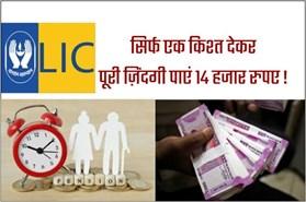LIC की इस स्कीम में एक बार पैसा देकर जीवन भर पाएं प्रति माह 14000 रुपए !