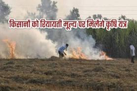 हरियाणा और पंजाब के किसानों को रियायती मूल्य पर मिलेंगे प्रदूषण नियंत्रण (Pollution Control) के लिए कृषि यंत्र