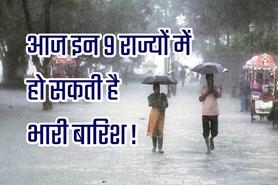 Latest Weather Forecast: आज इन राज्यों में भारी बारिश की संभावना !
