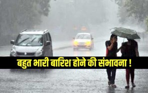 बिहार, उत्तराखंड, हरियाणा, दिल्ली और यूपी में 22 सितंबर के बाद भारी बारिश की संभावना, जारी हुआ अलर्ट !