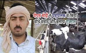 यह बिहार का इंजीनियर डेयरी व्यवसाय कर देश में कमा रहा नाम, पीएम मोदी बुलाया ने गुजरात