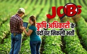 कृषि अधिकारी के पदों पर निकली भर्ती, जानें शैक्षणिक योग्यता, आयु सीमा और आवेदन प्रक्रिया