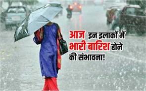 Weather Today: आज हल्की से मध्यम बारिश के साथ कुछ स्थानों पर भारी बारिश होने की संभावना!