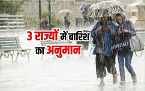 Weather Alert: मंगलवार को इन राज्यों में बारिश की संभावना, जारी हुआ अलर्ट
