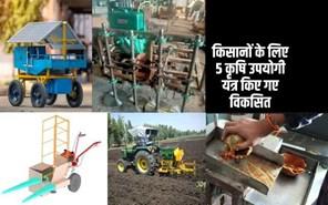 प्रिज्म परियोजना द्वारा विकसित किए गए 5 कृषि उपयोगी यंत्र, जो किसानों के लिए हैं बेहद कारगर