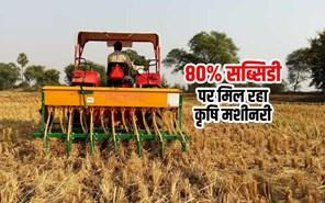 किसानों और किसान ग्रुपों को 80% सब्सिडी पर मिल रहा कृषि मशीनरी, जानें आवेदन प्रक्रिया