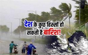 Weather Update:  आज देश के इन इलाकों में हो सकती है बारिश, जारी हुआ अलर्ट