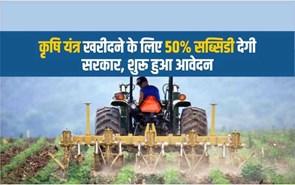 कृषि रक्षा यंत्र खरीदने के लिए किसानों को 50% सब्सिडी देगी सरकार, जल्द करें आवेदन