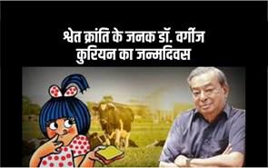 जानिए, अमूल दूध के फाउंडर की कहानी, जिन्हें आज पूरा देश याद कर रहा है