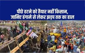 Farmers Protest: किसानों के विरोध प्रदर्शन के पीछे की क्या है सियासत?
