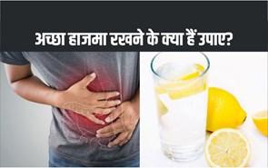 Healthy Digestion Tips: ऐसा करने से खाना होगा फटाफट हजम, लाजवाब हैं ये घरेलू उपाय