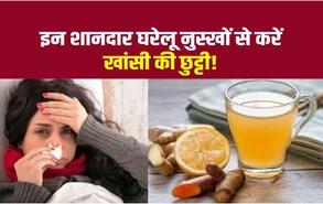 Best Home remedies for cough: खांसी को झटपट ठीक करने के लिए आजमाएं ये प्राकृतिक घरेलू उपाय