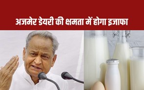 राजस्थान के मुख्यमंत्री ने किया उत्तर भारत के सबसे बड़े डेयरी प्लांट का लोकार्पण