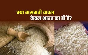 बासमती चावल केवल भारत का ही है - क्या पाकिस्तान को भी कभी जी आई टैग मिलेगा ?