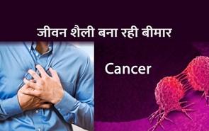 गलत जीवनशैली की वजह से हो रही है ये 5 खतरनाक बीमारियां, रहें सावधान, करें ये उपाय