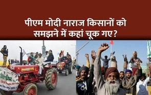 पीएम मोदी नाराज किसानों को समझने में कहां चूक गए?