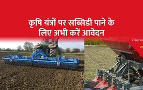 कृषि यंत्रों पर सब्सिडी पाने के लिए 22 जनवरी तक करें आवेदन, इन यंत्रों पर मिल रही है सब्सिडी