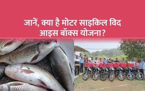 मछली विक्रेता मोटर साइकिल विद आइस बॉक्स योजना का लाभ कैसे लें, आइये जानते हैं