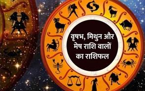 Horoscope 2021: जानें, वृषभ, मिथुन और मेष राशि वालों के लिए कैसा रहेगा फरवरी माह?