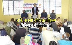 सरसों की फसल पर प्रक्षेत्र दिवस का किया गया आयोजन