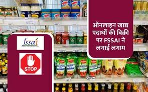 ऑनलाइन खाद्य पदार्थों की बिक्री पर FSSAI  ने लगाई रोक, जानिए क्यों?