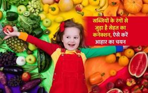 सब्जियों के रंग में छिपा है सेहत का राज, जानिए आपको किस रंग की सब्जी खानी चाहिए?