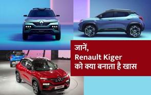 Renault Kiger को क्या बनाता है खास, ये जानकारी है आपके काम की
