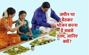 खड़े होकर या टेबल की जगह जमीन पर बैठकर करें भोजन, होंगें कई फायदें