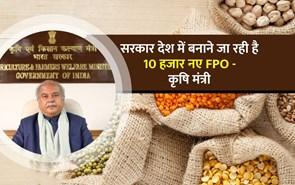 6,850 करोड़ रूपए की लागत में भारत सरकार बनाने जा रही है 10 हजार नए एफपीओ- कृषि मंत्री