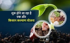 गुणवत्ता पूर्ण बीजों के उत्पादन व आपूर्ति के उद्देश्य से सरकार शुरू करने जा रही है योजना