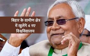 बिहार के ग्रामीण क्षेत्रों में खुल सकते हैं चार नए यूनिवर्सिटी, बिल लाने की तैयारी पूरी