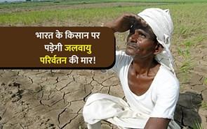 जलवायु परिर्वतन से प्रभावित होगी कृषि, इन फसलों का कम होगा उत्पादन
