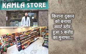 पिता के मामूली किराना दुकान को बनाया स्मार्ट स्टोर, हुआ 5 करोड़ का मुनाफा