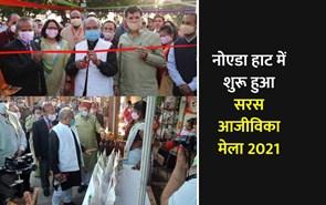 केंद्रीय मंत्री नरेन्द्र सिंह तोमर ने किया सरस आजीविका मेला 2021 का उद्घाटन