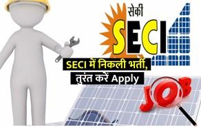 SECI Recruitment 2021: भारतीय सौर ऊर्जा निगम में निकली कई पदों पर भर्तियां, जल्द करें आवेदन