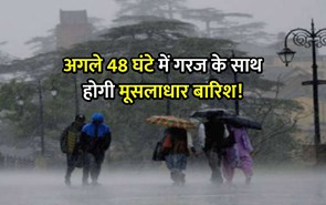 मौसम विभाग की चेतावनी, आंधी, तूफान और गरज के साथ होगी मूसलाधार बारिश!