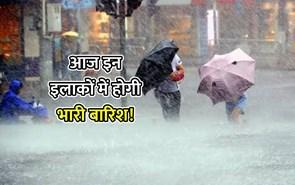 Weather Forecast: देश के इन इलाकों में आज होगी भारी बारिश, जारी हुआ येलो अलर्ट