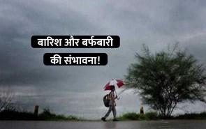 अगले 24 घंटों में इन इलाकों में तेजी बारिश होने की संभावना!