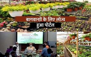National Nursery Portal  के जरिए घर के आसपास ही खरीद सकेंगे बेहतरीन पौधे, जानिए कैसे?