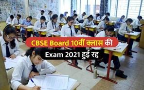 बड़ी खबर! CBSE Board 10वीं क्लास की Exam 2021 हुई रद्द, पढ़ें पूरी न्यूज़