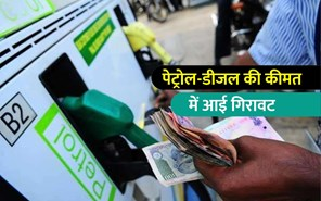 पेट्रोल व डीजल की कीमत में आई गिरावट, फटाफट जानें ताजा दाम