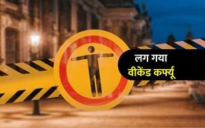 Delhi Weekend Curfew: दिल्ली सरकार ने लगाया वीकेंड कर्फ्यू, पढ़िए क्या खुला और क्या बंद रहेगा?