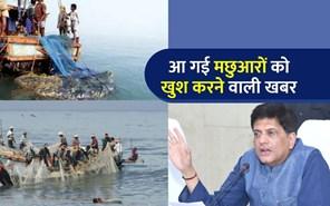 e-SANTA से बढ़ेगी मछुआरों की आमदनी, जानिए इसके बारे में सबकुछ