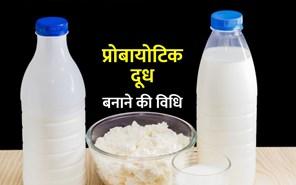 विशेषताओं से परिपूर्ण-प्रोबायोटिक दूध