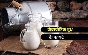 जानिए प्रोबायोटिक दूध के फायदे