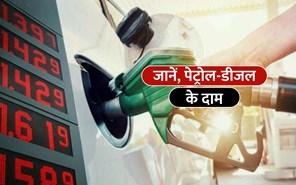 पेट्रोल व डीजल की कीमत से राहत में आम जनता, फटाफट जानें ताजा रेट