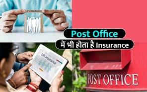 सुमंगल ग्रामीण डाक जीवन बीमा योजना: 26 साल पुरानी है ये स्कीम, 95 रुपए बचाने पर मिलेंगे 14 लाख रुपए