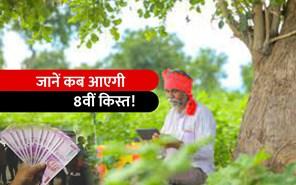 PM Kisan Scheme: जानें कब आएगी पीएम किसान योजना की 8वीं किस्त, जरूर चेक करें पैसा मिलेगा या नहीं